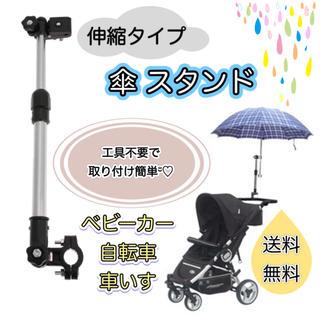 傘スタンド 傘ホルダー 傘 ベビーカー 自転車 雨傘 日除け 傘立て アウトドア