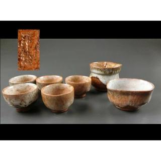 神懸焼  煎茶器 宝瓶 湯冷し 茶碗 小豆島(陶芸)
