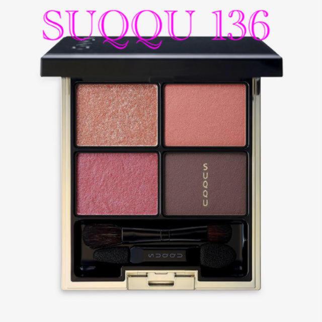 SUQQU(スック)のSUQQU UK 136 アイシャドウ コスメ/美容のベースメイク/化粧品(アイシャドウ)の商品写真