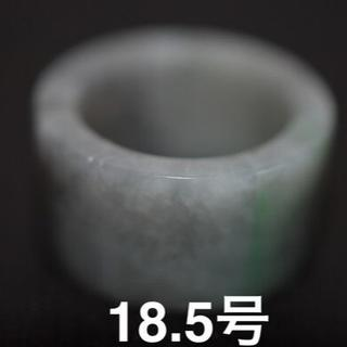 238-2  A貨 18.5号 天然 グレー 翡翠 リング 板指 馬鞍 くりぬき(リング(指輪))