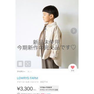 ローリーズファーム(LOWRYS FARM)の今期新作!ドビーコールBIGシャツ アイボリー 完売品です♡(ジャケット/上着)