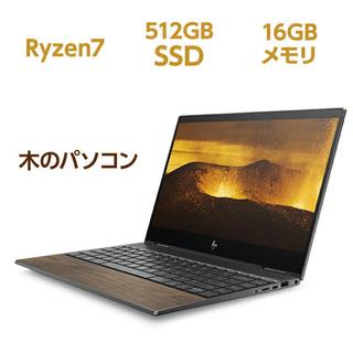 ヒューレットパッカード(HP)のHP x360 envy  ノートパソコン(ノートPC)