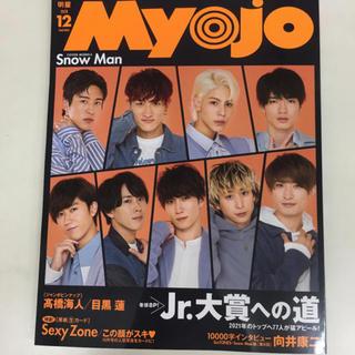 ジャニーズJr. - Myojo 12月号 Jr.大賞応募券 応募用紙 のみ