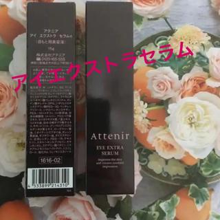 アテニア(Attenir)のアテニア アイエクストラセラム目もと美容液2本セット(アイケア/アイクリーム)