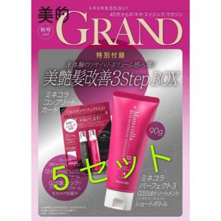 美的GRAND 美的グラン2020 秋号の付録 X 5セット