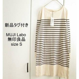MUJI (無印良品) - 新品タグ付き*MUJI Labo ボーダーワンピース*S
