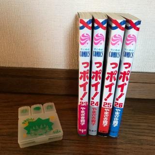 ハクセンシャ(白泉社)の♪っポイ! 23〜26巻とマルチケースセット(少女漫画)