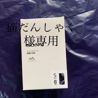 SONY - 猫だんしゃく様専用ウォークマンNW-S14 8GB