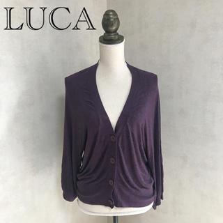 ルカ(LUCA)のLUCA 9部丈 レーヨン100%柔らかニット(カーディガン)