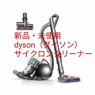 Dyson - 新品・未使用 ダイソンdyson サイクロンクリーナー