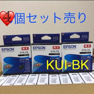 エプソン(EPSON)の【4個売り】 EPSON KUI-BK インクカートリッジ(PC周辺機器)