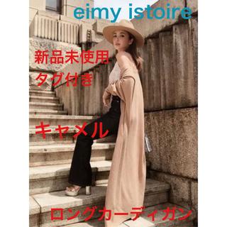 エイミーイストワール(eimy istoire)の【送料込】新品未使用タグ付 ロングカーディガン(カーディガン)
