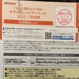 エヌティティドコモ(NTTdocomo)のホテル&レストランランチ2020 ご利用券  5500ポイント(レストラン/食事券)