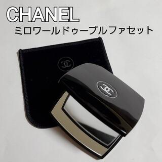 CHANEL - CHANEL シャネル ミロワールドゥーブルファセット ダブルミラー 鏡