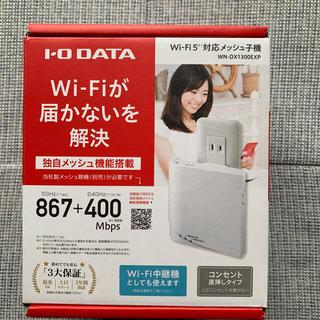 アイオーデータ(IODATA)の★ Wi-Fi 5 対応メッシュ子機 中継機 WN-DX1300EXP(PC周辺機器)