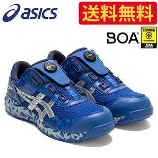 asics - アシックス asics 安全靴 BLUE BOA 限定!!27.5cm