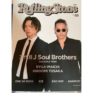 サンダイメジェイソウルブラザーズ(三代目 J Soul Brothers)のRolling Stone Japan  vol.03(音楽/芸能)