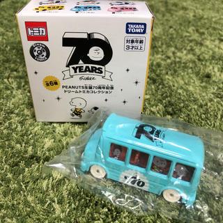 ピーナッツ(PEANUTS)のPEANUTS生誕70周年記念ドリームトミカバス(あお)スヌーピー(ミニカー)