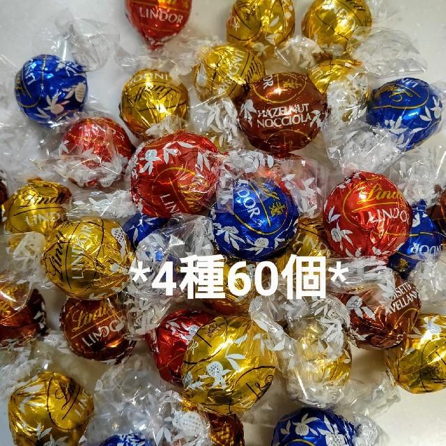 Lindt(リンツ)の4種 60個 リンツ リンドール チョコレート 食品/飲料/酒の食品(菓子/デザート)の商品写真