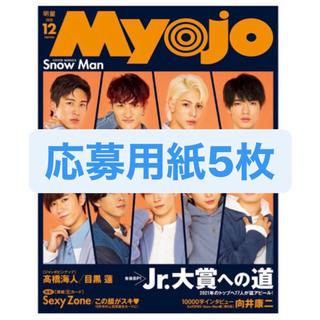 myojo 応募用紙 5枚