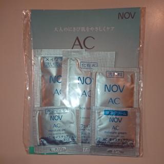 ノブ(NOV)の送料込⭐新品未使用!常磐薬品NOV ACシリーズセット(サンプル/トライアルキット)