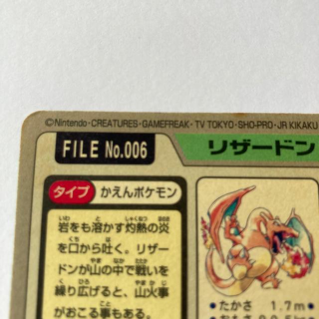 ポケモン(ポケモン)のポケットモンスター カードダス リザードン エンタメ/ホビーのアニメグッズ(カード)の商品写真