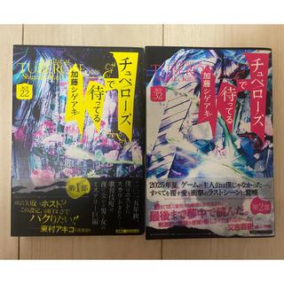 ジャニーズ(Johnny's)のチュベローズで待ってる 2冊セット 加藤シゲアキ NEWS(文学/小説)
