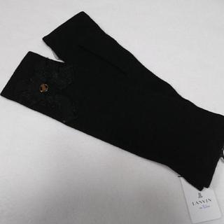 ランバンオンブルー(LANVIN en Bleu)の新品 ランバンオンブルー手袋 ロング ブラック LANVIN on bleu(手袋)