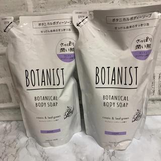 ボタニスト(BOTANIST)のボタニスト ボタニカルボディソープ 詰め替え用 2袋(ボディソープ/石鹸)
