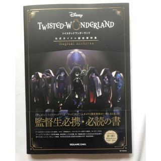 Disney - 【新品未読】ディズニー ツイステッドワンダーランド』公式ガイド+設定資料集