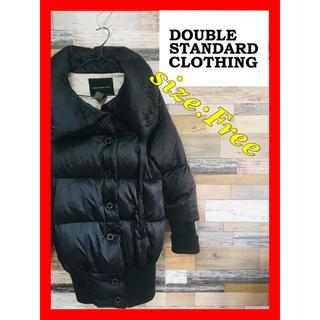 ダブルスタンダードクロージング(DOUBLE STANDARD CLOTHING)のDOUBLE STANDARD CLOTHING ダウンコート 美品 大特価出品(ダウンコート)