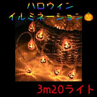 ハロウィン かぼちゃ 照明 ライト インテリア 海外 イルミネーション(蛍光灯/電球)