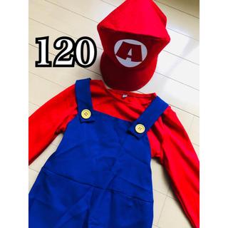 ニンテンドウ(任天堂)のスーパーマリオ 120 仮装 ハロウィン キッズ マリオ コスプレ(衣装一式)