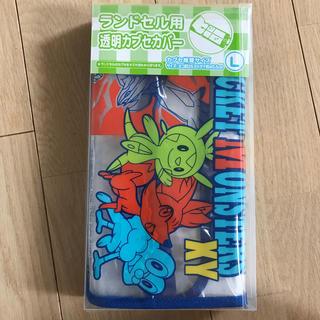 ポケモン ランドセル用 透明カブセ カバー Lサイズ 日本製 ブルー マルヨシ