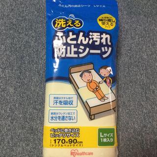 アイリスオーヤマ(アイリスオーヤマ)の新品・未開封⭐️防水シーツLサイズ(170×90)(シーツ/カバー)