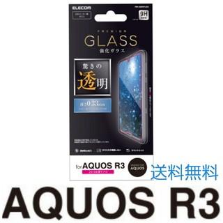 ELECOM - 【送料無料】AQUOS R3 液晶保護フィルム プレミアムガラス