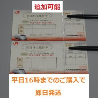 JR - JR九州 2枚 株主優待鉄道割引券(追加可)