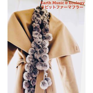 アースミュージックアンドエコロジー(earth music & ecology)のEarth Music & Ecologyラビットファーマフラー(マフラー/ショール)