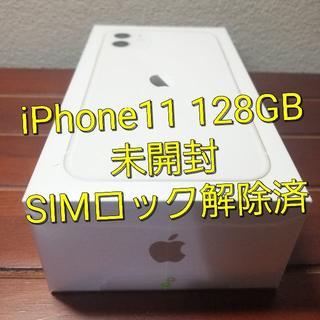 Apple - iPhone11 White 128GB 未開封 SIMロック解除済