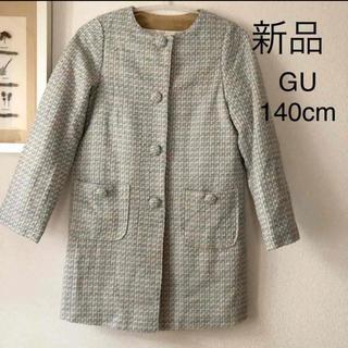 GU - 新品未使用 タグ付き GU ノーカラーツイーディコート 140cm  ナチュラル