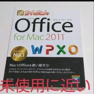 マイクロソフト(Microsoft)の今すぐ使えるかんたんOffice for Mac 2011(コンピュータ/IT)