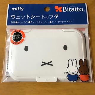 ミッフィー ☆新品未開封☆ Bitatto ビタット レギュラーサイズ ホワイト