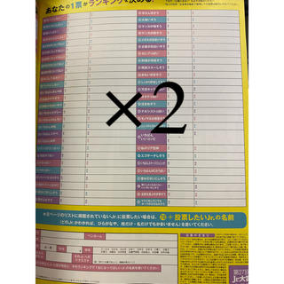 Jr大賞 応募用紙