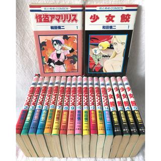 ハクセンシャ(白泉社)の和田慎二さん作品 怪盗アマリリス 少女鮫(全巻セット)