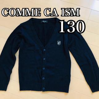 コムサイズム(COMME CA ISM)のコムサイズム カーディガン 130 フォーマル 男の子 ネイビー(カーディガン)