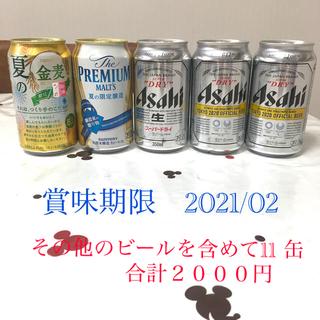 アサヒ - 【訳あり】ビール11缶 (賞味期限切れ3缶含む)