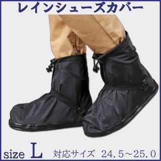 レイン シューズカバー 靴カバー 防水 軽量 滑り止め 男女兼用 sizeL(レインブーツ/長靴)