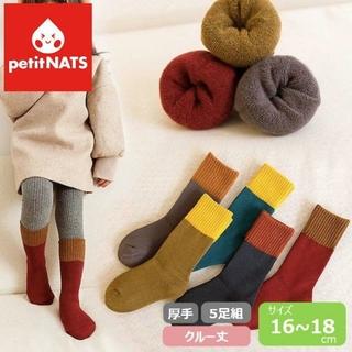 petitNATS❤暖か北欧2wayB《16〜18cm》〔bc17009-m〕(靴下/タイツ)