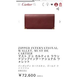 カルティエ(Cartier)のカルティエ♡5点セット(その他)