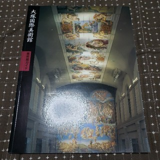 大塚国際美術館 美術館ガイド(本)